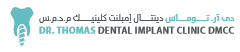 dr thomas dental implant clinic dubai logo